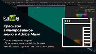 Простой урок №5 по Adobe Muse - Красивое анимированное меню в Adobe Muse