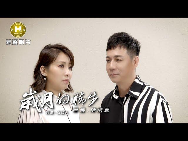 【MV首播】唐儷vs陳隨意-歲月的腳步 (官方完整版MV) HD【 民視八點檔『多情城市』片尾曲】