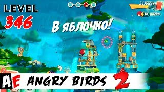 Angry Birds 2 LEVEL 346 / Злые птицы 2 УРОВЕНЬ 346