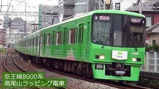 京王線8000系 高尾山ラッピング電車 2015年秋~