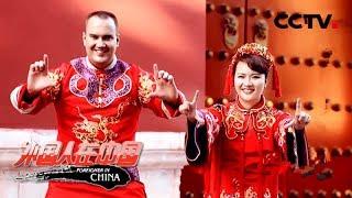 《外国人在中国》筑梦中国 五一劳动节特别节目 结缘中国:爱上快板儿 德国小哥定居北京娶中国媳妇 20180429 | CCTV中文国际
