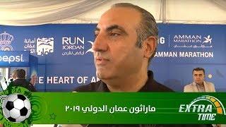 ماراثون عمان الدولي 2019