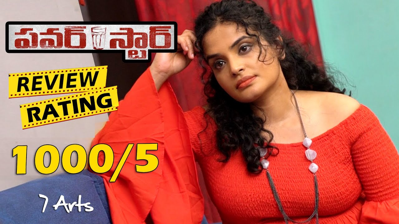 Power Star Review | Hum Dhenge Review | 7 Arts | By SRikanth Reddy