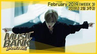 [랭킹연구소] KBS 뮤직뱅크 랭킹 2월 3주차 :: K-POP KBS MUSIC BANK CHART   February 2019 (WEEK 3)
