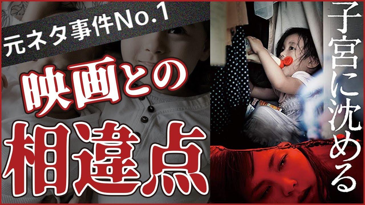 実話 子宮 に 沈める 【子宮に沈める】 実話!大阪2児餓死事件とは?