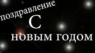 Поздравление с НОВЫМ ГОДОМ(, 2016-01-01T02:21:49.000Z)
