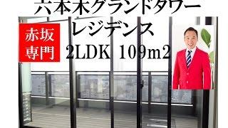 六本木グランドタワーレジデンス|2LDK 109m2|赤坂Tomo Real Estate