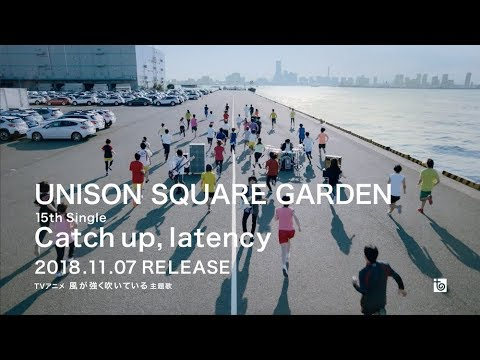 UNISON SQUARE GARDEN「Catch up, latency」ティザースポット