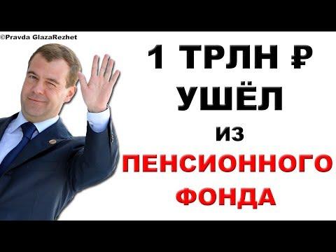 1 триллион рублей ушёл из пенсионного фонда | Pravda GlazaRezhet