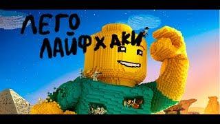 ЛАЙФХАКИ  С LEGO