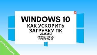 Windows 10 как ускорить загрузку пк. Отключаем автозагрузку программ.