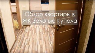 Обзор квартиры ЖК Золотые Купола
