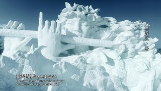 《锦绣中国》黑龙江·冬 1218 | Fantastic China, Heilongjiang in Winter Ep. 6 HD