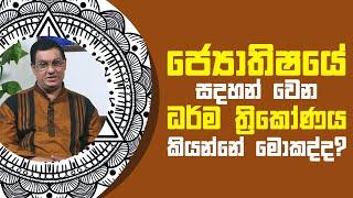 ජ්යොතිෂයේ සදහන් වෙන ධර්ම ත්රිකෝණය කියන්නේ මොකද්ද?   Piyum Vila   01 - 06 - 2021   SiyathaTV Thumbnail