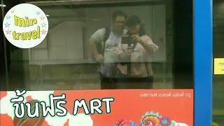 รีวิว MRT สายใหม่นั่งฟรี 5 สถานี วัดมังกรถึงท่าพระ | MRT New Station, Bangkok
