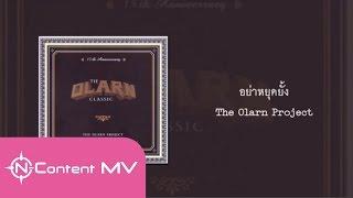 อย่าหยุดยั้ง - The Olarn Project [OFFICIAL AUDIO]