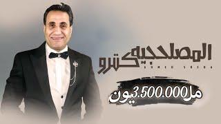 El Maslahgeya Ketro - Ahmed Sheba | المصلحجيه كترو - احمد شيبه