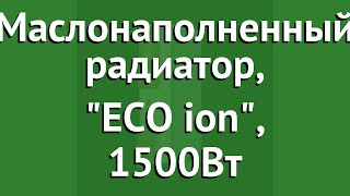 Маслонаполненный радиатор, ECO ion, 1500Вт (Timberk) обзор TOR 21.1507 BCX i