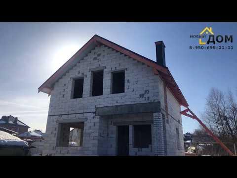 Строим дом из газобетона в Брянске 100 м2 под ключ!