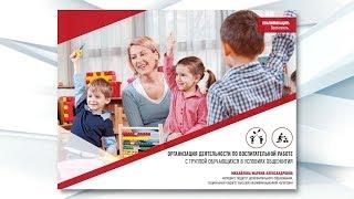 Организация деятельности по воспитательной работе с группой обучающихся в условиях общежития