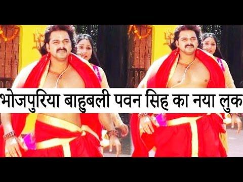 देखकर डर जाओगे,भोजपुरिया बाहुबली पवन सिंह का नया लुक | Pawan Singh New Look News 2017
