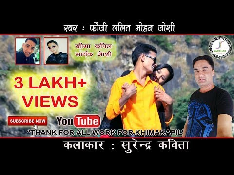 Full HD ||Fauji Lalit Mohan Joshi New Latest Kumaoni|| Video Thandi Thandi Hawa Chali  2017