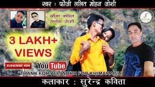 Full HD ||Fauji Lalit Mohan Joshi New Latest Kumaoni|| Video Thandi Thandi Hawa Chali  2017