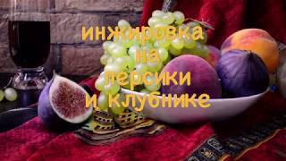 Настойка на инжире клубнике и персике
