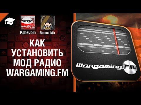 Как включить радио в танках