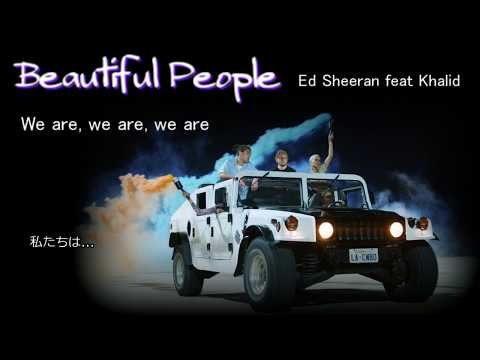 *日本語訳*【Ed Sheeran feat Khalid】Beautiful People