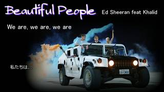 *日本語訳*【Ed Sheeran feat Khalid】Beautiful People
