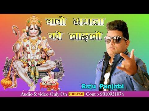 2017 का सबसे हिट गाना - बाबो भगता को लाड़लो - Raju Punjabi - Superhit Haryanvi Songs 2017
