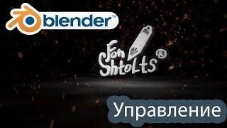 Урок 1 Blender  -  3D управление программой