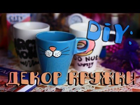 DIY: Декор кружки/Тяп-ляп Fosssaaa