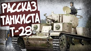 Немцы Уснули Рядом С Нашим Т-28! Рассказ Танкиста-Аса