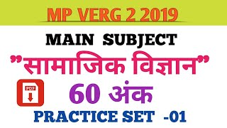 main subject social science|| सामाजिक विज्ञान || practice set -01 || 60 marks ||