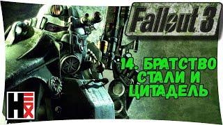 #FALLOUT 3 ● Братство Стали и Цитадель #14
