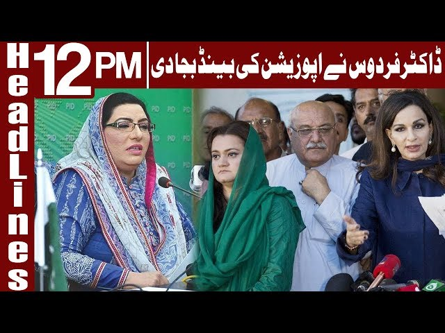 Hearing of Maryam Nawaz's Petition in LHC  Headlines 12 PM  9 December 2019  Express News