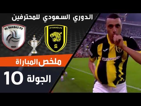 ملخص مباراة الاتحاد الشباب ضمن منافسات الجولة العاشرة من الدوري السعودي للمحترفين