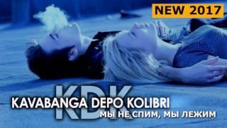 Download Kavabanga Depo  Kolibri    Мы не спим,  мы лежим (новинка 2017) Mp3 and Videos