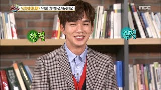 [Section TV] 섹션 TV - Yoo Seung-ho, Challenge a heart machine 20171210