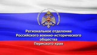 Региональное отделение РВИО Пермского края