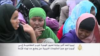 ليبيا أكبر بوابات الهجرة غير النظامية لأوروبا