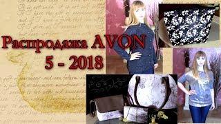 "Распродажа Avon 5 2018: Жакет, Куртка, Серебристый джемпер, Сумки ""Эмма"",  ""Корин"""