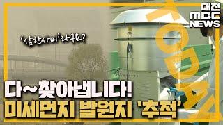 방사성 물질로 미세먼지 발원지 추적/대전MBC