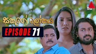 Sakuge Lokaya (සකූගේ ලෝකය) | Episode 71 | 09th August 2021 | Sirasa TV Thumbnail