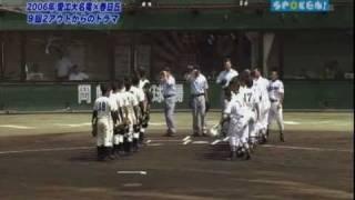 奇跡の逆転劇☆春日丘VS愛工大名電☆2006年夏 愛知大会準決勝