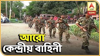 EC to deploy 580 coys central forces in Bengal for phase 4   ABP Ananda
