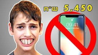 אל תקנו את האייפון X