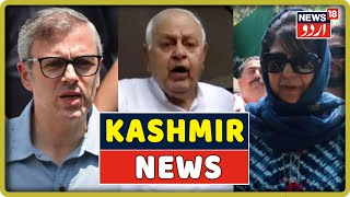 Kashmir News | Oct 12, 2019 | News18 Urdu